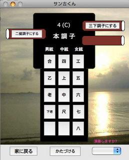 sankichi_mac.jpg